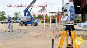 انجام تفسیر عکس هوایی برای جانمایی ملک در تهران