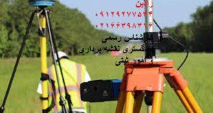 انجام تفسیر عکس های هوایی برای تشخیص حدود ملک