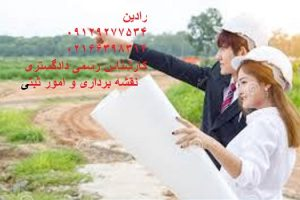 تهیه نقشه یو تی ام منابع طبیعی در تهران