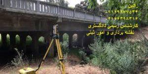 انجام جانمایی اراضی ملی روی عکس های هوایی و تفسیر