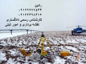 تهیه نقشه یو تی ام برای املاک مشاعی در تهران