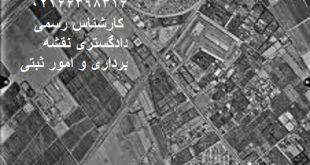 تهیه گزارش تفسیر عکس های هوایی توسط کارشناس
