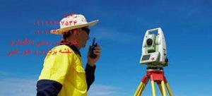 تعبیر و تفسیر عکسهای هوایی و ماهواره ای برای دادگاه