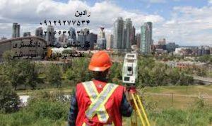اجرای بر و کف برای ساخت و ساز ملک