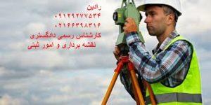 تهیه نقشه یو تی ام با کد های ارتفاعی برای املاک تهران