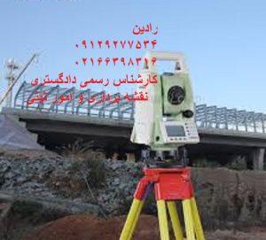 تهیه نقشه یو تی ام برای زمین های مشاعی تهران