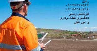 تهیه نقشه یو تی ام تشخیص منابع ملی از زراعی