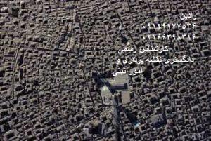 تهیه گزارش تفسیر عکس هوایی و انجام جانمایی ملک