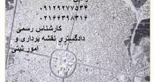 تعیین آدرس ملک از طریق پلاک ثبتی توسط کارشناس