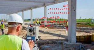 جانمایی پلاک ثبتی ملک توسط کارشناس رسمی