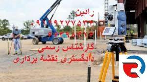نقشه یو تی ام ملک برای اخذ جواز ساخت شهرداری تهران