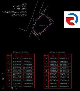 سند تک برگ عرصه ملک و تهیه نقشه یو تی ام
