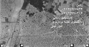 انجام تفسیر عکس هوایی برای املاک توسط کارشناس