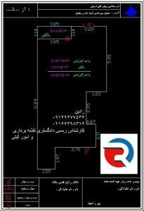 تهیه نقشه تفکیک آپارتمان برای مجتمع های تجاری