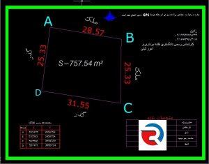 تهیه نقشه UTM برای اخذ سند تک برگ منطقه 1 تهران