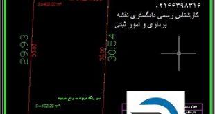 تهیه نقشه utm دو خطی ثبت و شهرداری در مناطق تهران