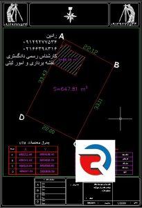 ارجاع کلیه کارهای ثبتی ملک برای ثبت منطقه 2 تهران