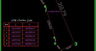 تهیه نقشه UTM اخذ سند تک برگ منطقه 1 و 2 تهران