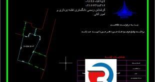 ارجاع کلیه کار های ثبتی ملک در اداره ثبت تهران