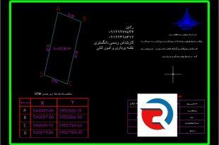 انجام جانمایی ثبتی برای املاک تهران